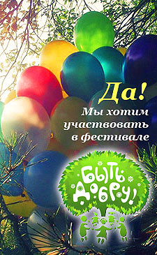 Фестиваль «Быть Добру!»